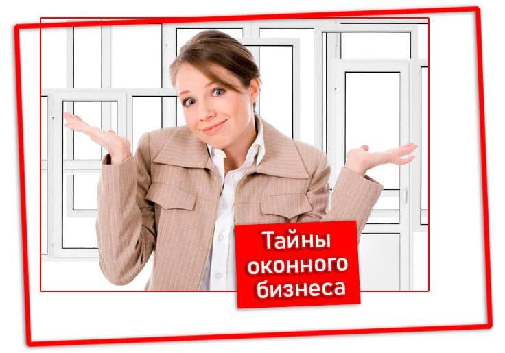 7 главных заблуждений покупателя! Тайны оконного бизнеса.